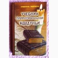 Учебник профессинальной колдуньи Автор: Павел Гросс
