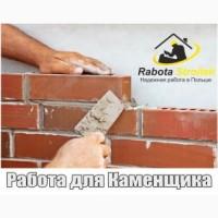 Каменщик / Плотник-опалубщик – Легальная рабоат – прямо сйечас -Польша