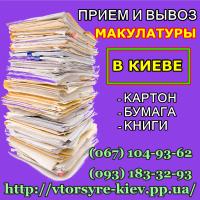 Сдать макулатуру в Киеве. Утилизация архивов Прием и вывоз картона, книг, бумаги А4
