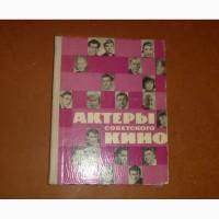 Актеры советского кино. Выпуск второй