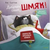 Продам книгу: Роб Скоттон: Котенок Шмяк. Добрых снов, Шмяк