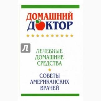 КнигаДомашний доктор