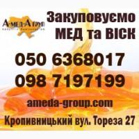 Оптова закупівля меду Кіровоградська Черкаська обл