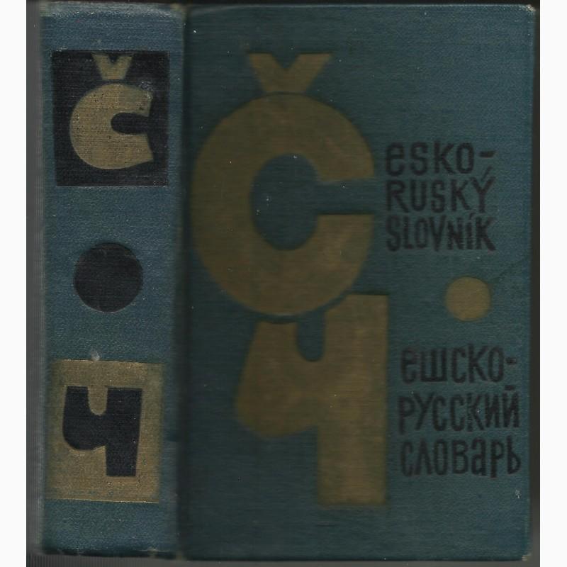 Фото 2. Продам чешско-русский словарь