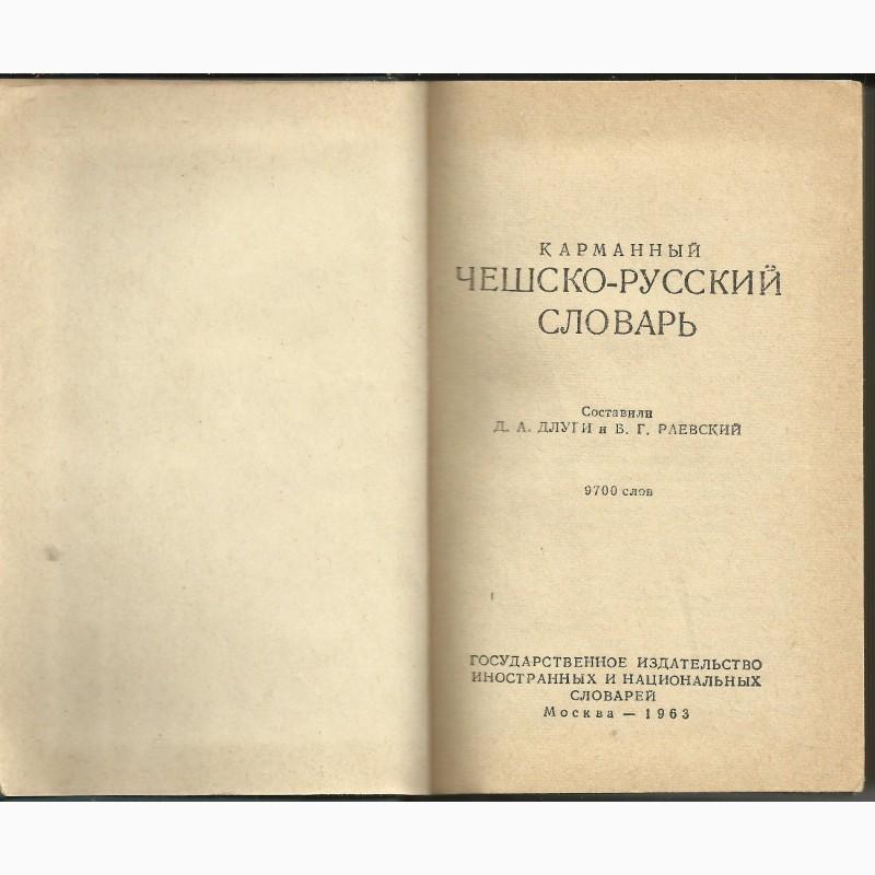 Фото 3. Продам чешско-русский словарь
