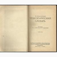 Продам чешско-русский словарь