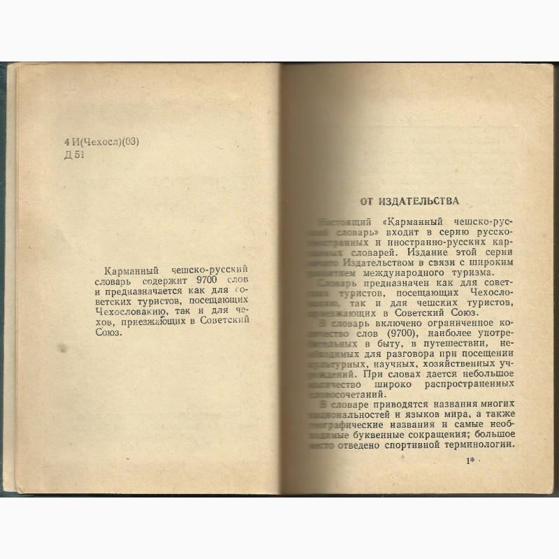 Фото 4. Продам чешско-русский словарь