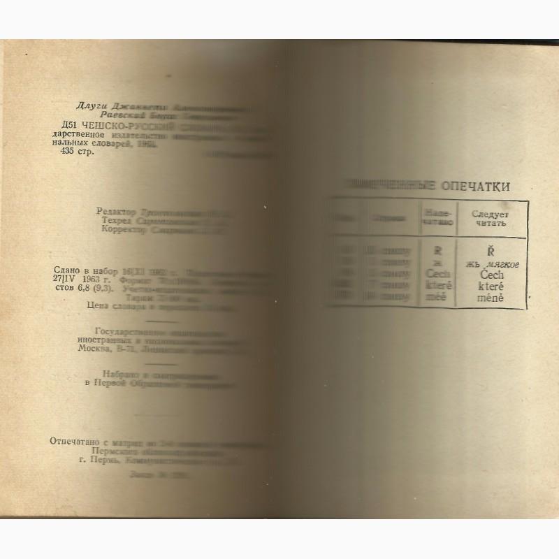 Фото 6. Продам чешско-русский словарь
