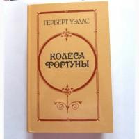 Герберт Уэллс Война миров и др.-фантастика см.галерею
