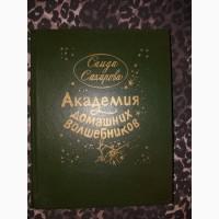 Академия домашних волшебников Саида Сахарова