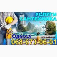 Выполним работы по ремонту и строительству.сантехник Одесса Черноморск. Вызов на дом