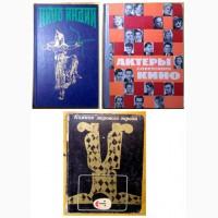 Книги #039;#039; КИНО #039;#039; (три книшки.)