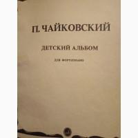 Ноты П. Чайковский Детский альбом для фортепиано