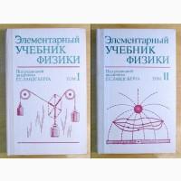 Г. С. Ландсберга «Элементарный учебник физики», том I+II