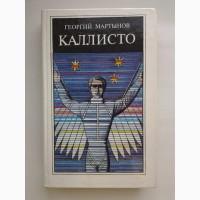 Георгий Мартынов. Каллисто. Фантастический роман-эпопея