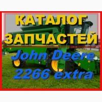 Книга каталог запчастей Джон Дир 2266EXTRA - John Deere 2266EXTRA на русском языке