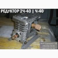 Продам редуктор червячный 2Ч-40 или Ч-40 бу