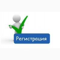 Регистрация/ внесение изменений ООО, ЧП, ФЛП. Получение лицензий