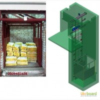 Грузовые лифты и подъемники для магазинов и складов. МОНТАЖ