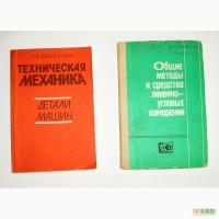 Продам техническую литературу советского периода