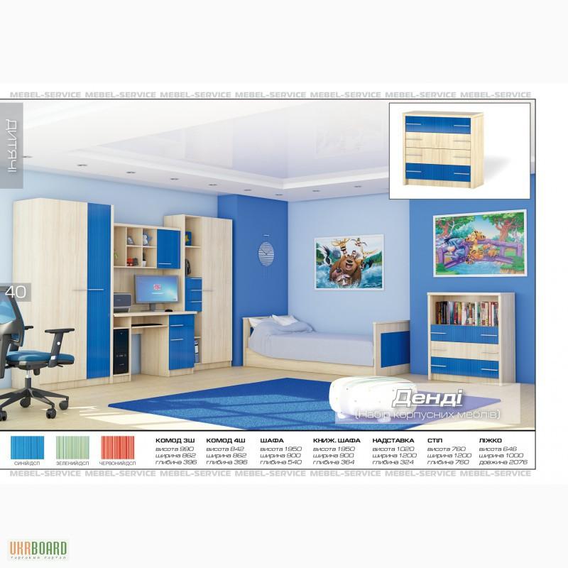 продам детская мебель денди купить детская мебель денди луганск