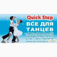 Танцевальный магазин Quick Step