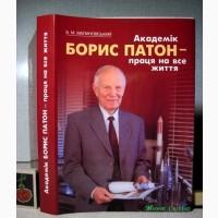 Академік Борис Патон Праця на все життя Біографія 2002 Малиновський Работа на всю жизнь