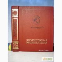 Лермонтовская энциклопедия 1981 Сост! В.А. Мануйлов