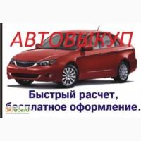 Авто--выкуп