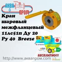 Кран 11лс51п шаровый межфланцевый стальной Ду 20/20