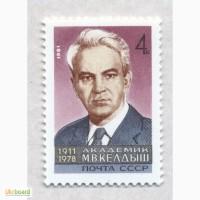 Почтовые марки СССР 1981. 70-летие со дня рождения М.В.Келдыша (1911-1978)