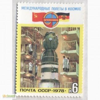 Почтовые марки СССР 1978. Полет в космос третьего международного экипажа