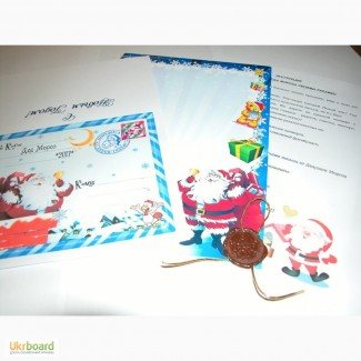 Набор Письмо от Деда Мороза своими руками - самый лучший подарок