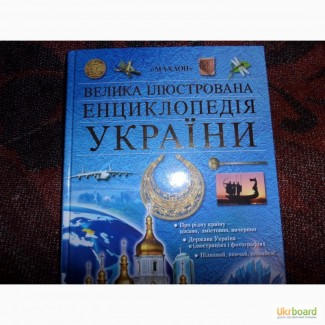 Велика ілюстрована енциклопедія України Махаон