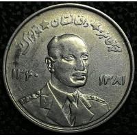 Афганистан 5 афгани 1961 год