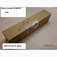 Ремень нагрева B2384070 для печки МФУ Ricoh Gestetner MPC2000 MPC2500 MPC3000