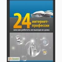 Книга про работу. «24 интернет профессии».Дешево