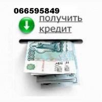 Кредит. Онлайн кредит Украина