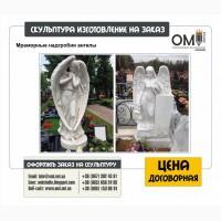 Скульптура ангела, изготовление скульптуры ангелов на заказ