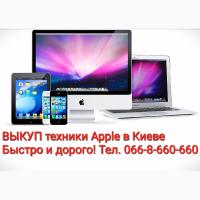 СРОЧНЫЙ ВЫКУП техники Apple в центре Киева. Быстро и дорого, звоните