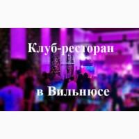Продается клуб - бар в Литве
