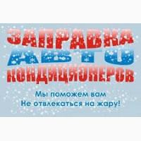 Заправка автокондиционеров с выездом к заказчику Борисполь.Киевская обл