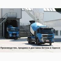 Бетон в Одессе с доставкой от завода-производителя. Керамзитобетон. Раствор цементный