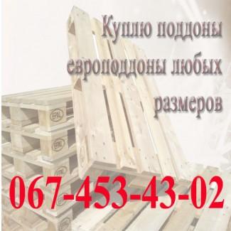 Закупка б/у поддонов мелкими и крупными партиями