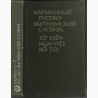 Продам карманный русско-вьетнамский словарь