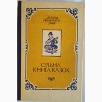Срібна книга казок