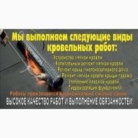 Ремонт кровли промышленного здания по Харькову и другим городам Украины