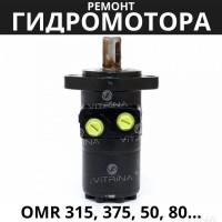 Ремонт гидромотора OMR 315, 375, 50, 80 | Danfoss (Дания)