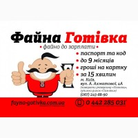 Кредиты до 20000 грн. на срок до 9 месяцев