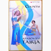 Т. Н. Верещагина. «Секреты Арабского Танца»